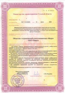 Лицензия 20200003_page-0001